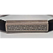 Names Of God Leather and Silver Bracelet