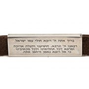 72 Names Of God Leather and Silver Bracelet
