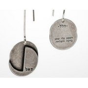 Name of God SAL (סאל) Silver Hanging Earrings