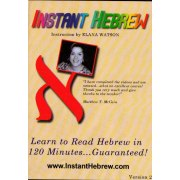 Instant Hebrew Lessons on CD for Computer or DVD player