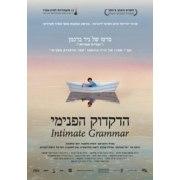Intimate Grammar [HaDikduk HaPnimi], Israel Movie DVD 2010