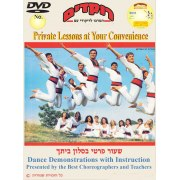 Israel Dance - Couple Beginners (5) - DVD+CD