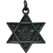 Israel Navy Commando, Star of David Necklace