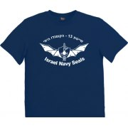 Israel Navy commandos (Shayetet 13) Men's T-shirt
