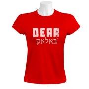 Israel T-Shirt 'Dear Balak' (Women)
