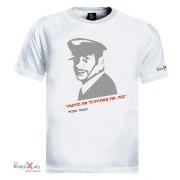 Israel T-Shirt -  Hashuter Azulai (Azulai the policeman (Men)