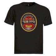 Israel T-Shirt - Maccabee Beer (Men)