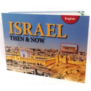 Israel Then & Now - Book