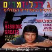 Israel Zohar - All Hassidic greats - Klezmer fiesta