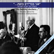 The Israeli Declaration of Independence