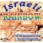 Israeli Classic Songs CD