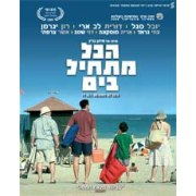 It All Begins at Sea (Hakol Mat'hil Bayam) 2008 - Israeli Movie DVD