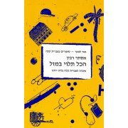 It all Depends on Luck (Hakol Taluy Bamazal), Gesher Easy Hebrew Reading