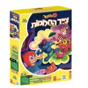 Itamar the Dream Hunter - Hebrew Language Educational Computer Games, Compedia