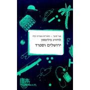 Jerusalem and Spain (Yerushalayim v'Sfarad), Gesher Easy Hebrew Reading