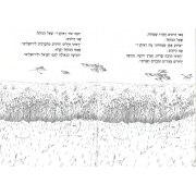 Jerusalem Day (Yom Yerushalaim) Gesher Easy Hebrew Reading