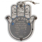 Jerusalem Hamsa Hebrew Home Blessing