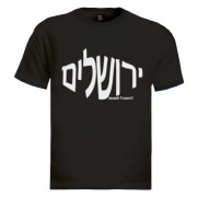 Jerusalem in Hebrew, Israel T-Shirt (Men)