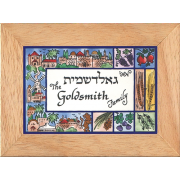 Jerusalem Skyline' Personalized Ceramic Nameplate