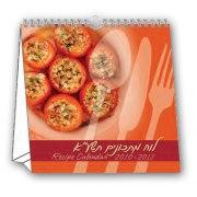 Jewish Year 5771 Desk Calendar - Taste of Israel , Recipes [Sep 2010-Sep 2011]