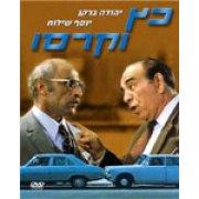 Katz and Carrasso (Katz V'Carasso) 1971 DVD - Israeli Movie