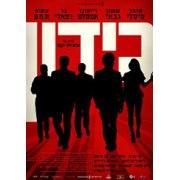 Kidon 2013, Israeli Movie