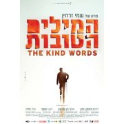 The Kind Words (Hamilim hatovot) 2015, Israeli Movie
