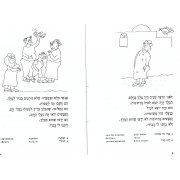 King and the Golden Shoes Gesher Easy Hebrew Reading