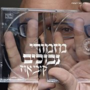 Kobi Oz - Psalms for the Perplexed - Israel Music CD 2010