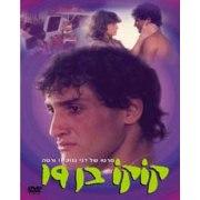 Koko is 19 (Koko Ben 19) 1985 DVD-Israeli movie