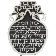 Laser Cut Hebrew Pomegranate Home Blessing