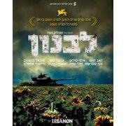 Lebanon - Israeli DVD Movie 2009