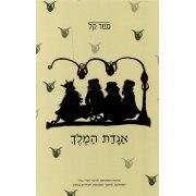 Legend of King (Agadat HaMelech) Gesher Easy Hebrew Reading