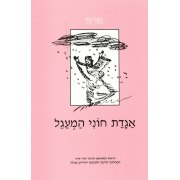 Legends Honi (Agadot Honi Hameagel) Gesher Easy Hebrew Reading