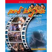 Lemon Popsicle I (Eskimo Limon) 1978 DVD-Israeli Movie