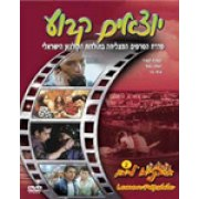 Lemon Popsicle II Going Steady (Yotzim Kavua) 1979 DVD-Israeli Movie