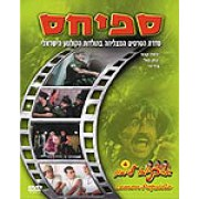 Lemon Popsicle IV (Sapiches) 1982 DVD-Israeli Movie