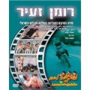 Lemon Popsicle V (Roman Za'ir) 1981 DVD-Israeli Movie