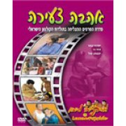 Lemon Popsicle VII (Ahava Tzeira) 1987 DVD-Israeli Movie
