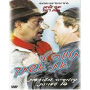 Lend Me Your Wife (Talveh Li Et Ishteha) 1988 DVD-Israeli Movie