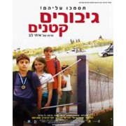 Little Heroes (Giborim Ktanim) 2006 DVD - Israeli Movie