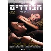 Award winning Israeli movie: The Loners (HaBodedim), Military Drama DVD, 2009