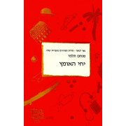 Long Live Courage (Yechi Ha'ometz), Gesher Easy Hebrew Reading
