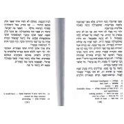 Long Way Home Gesher Easy Hebrew Reading