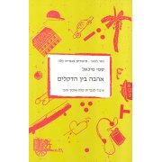 Love Among the Palm Trees (ahava bein hadekalin ), Gesher Easy Hebrew Reading