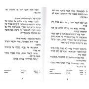 Love Among the Palm Trees (ahava bein hadekalin ), Gesher Easy Hebrew Reading