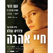 Love Life (Hayey ahavah)2007 - Israeli Movie