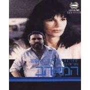 The Lover (Hanmeahev) 1985 DVD - Israeli Movie