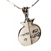 Maase BOmanut Sterling Silver Kabbalah Amulet for finding/keeping a mate