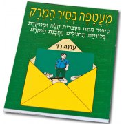 Maatafa B'Sir HaMarak - Easy Hebrew Reading Book with Punctuation
